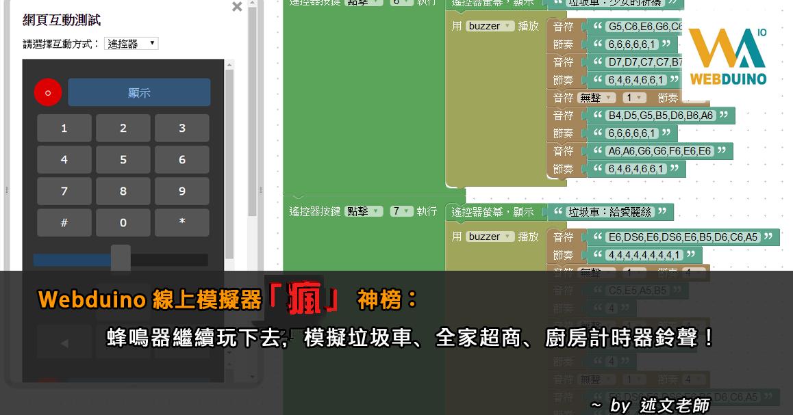 Webduino模擬器「瘋」神榜:蜂鳴器繼續玩下去,模擬垃圾車、全家超商、廚房計時器鈴聲!