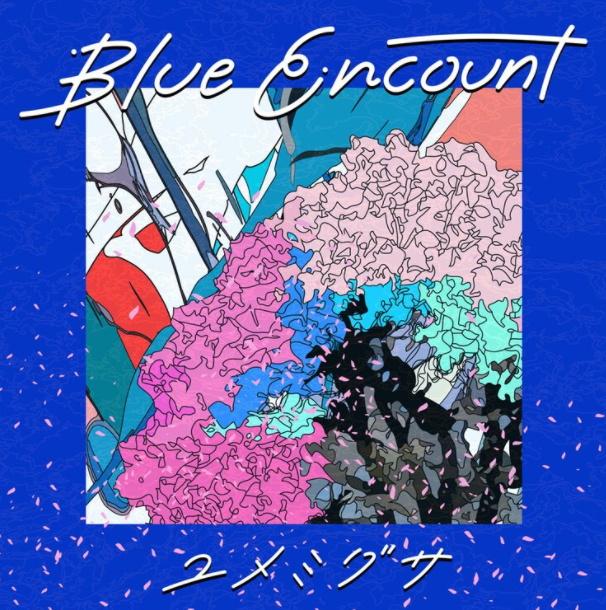 BLUE ENCOUNT - ユメミグサ [2020.08.16+MP3+RAR]