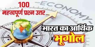 Indian Geography GK in Hindi PDF