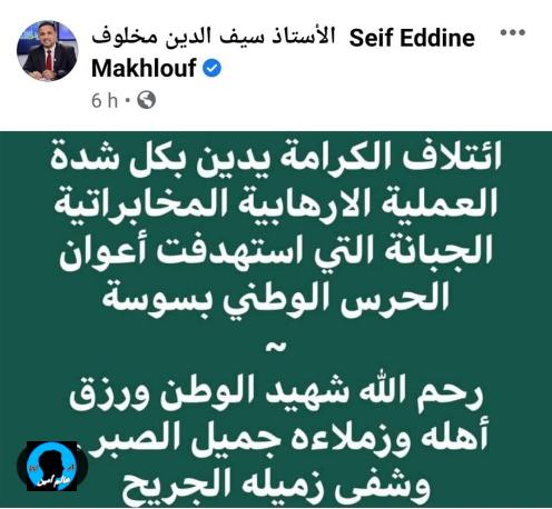 سيف الدين مخلوف عملية أكودة الارهابية صنيعة المخابرات الأجنبية