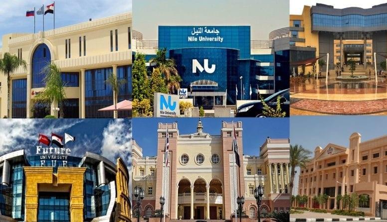 عناوين و فروع وأرقام تليفونات الجامعات الخاصه