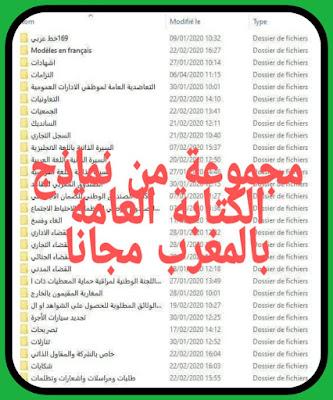 تنزيل نماذج الكتابة العامة في المغرب Word