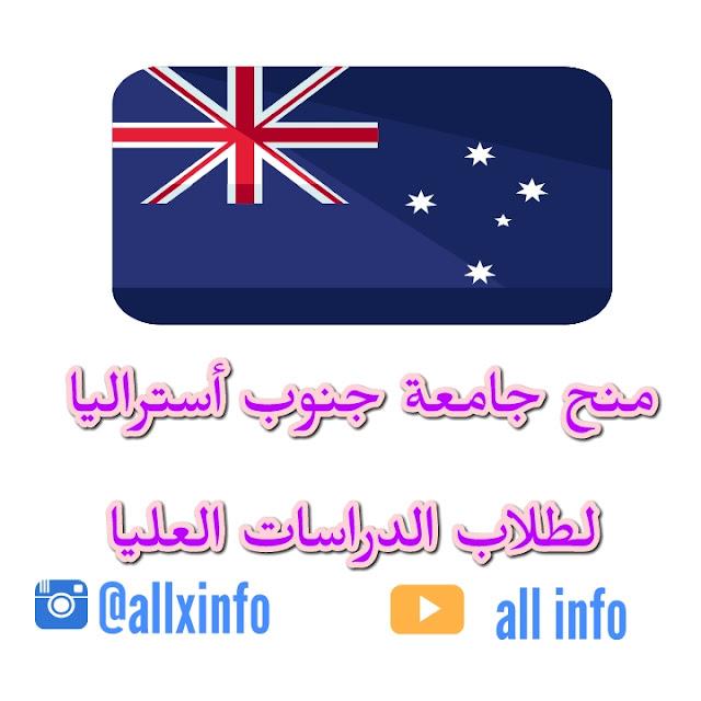 منح جامعة جنوب أستراليا لطلاب الدراسات العليا