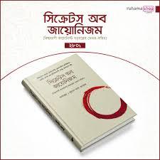 সিক্রেটস অব জায়োনিজম - ফুয়াদ আল আজাদ Secrets Of Jainism pdf by Fuad Al Azad