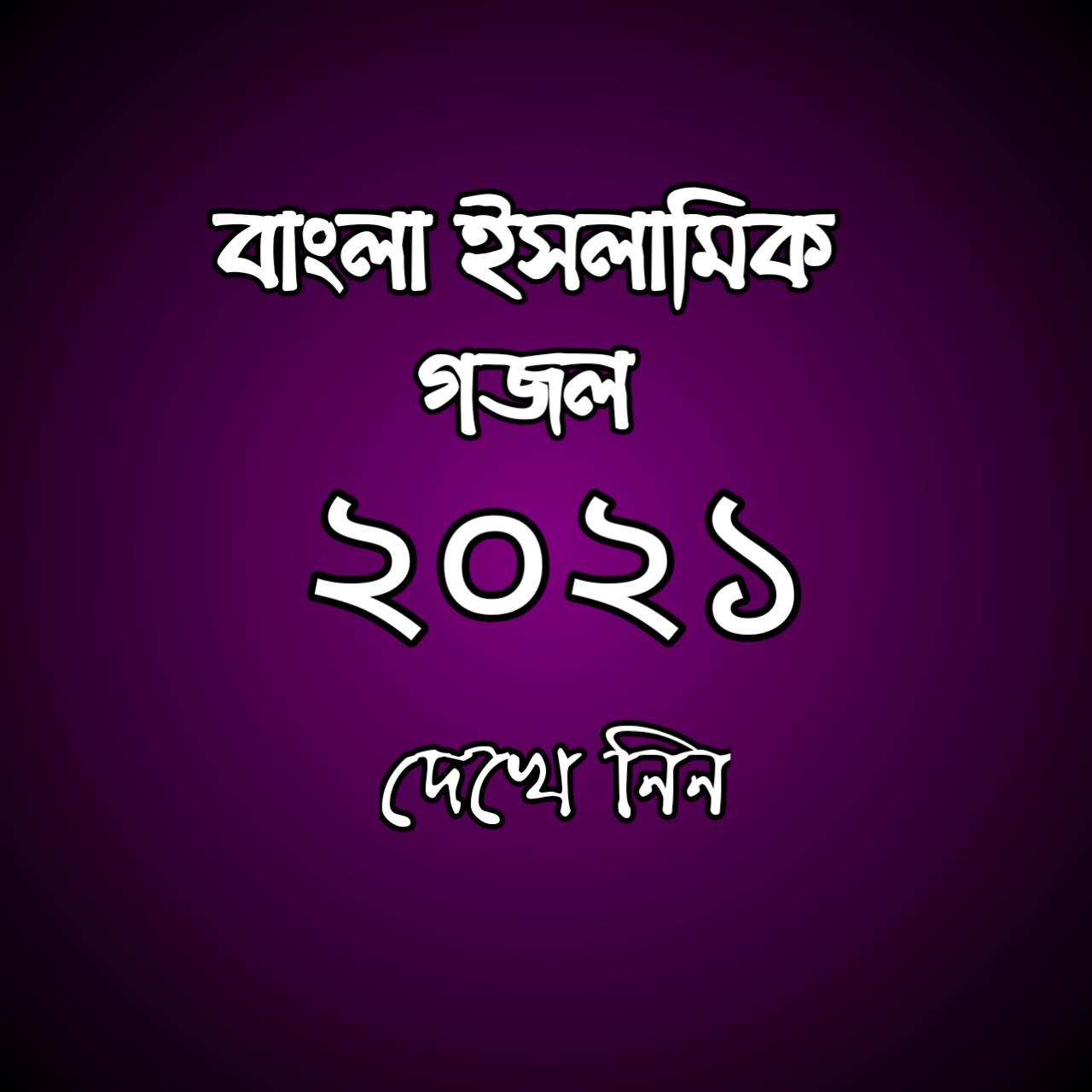 বাংলা ইসলামী সংগীত 2021 , ইসলামিক গজল 2021,  ইসলামিক সংগীত ২০২১