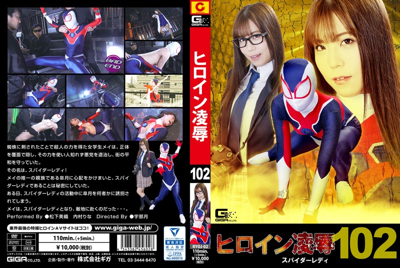 RYOJ-02 Heroine Give up Vol.102 -Spider Woman