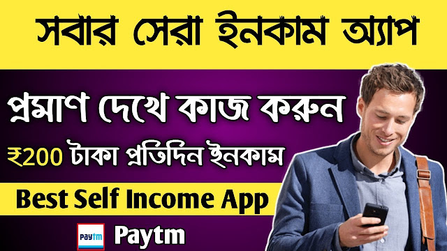 Best Self Earning App Instant Payment Paytm | How To Make Money Online Bangla Tutorial | Self Income