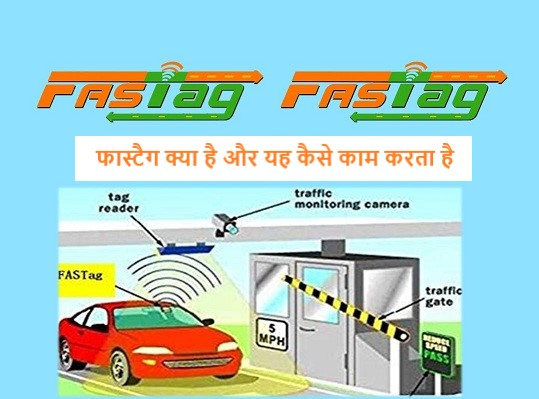What is FasTag in Hindi
