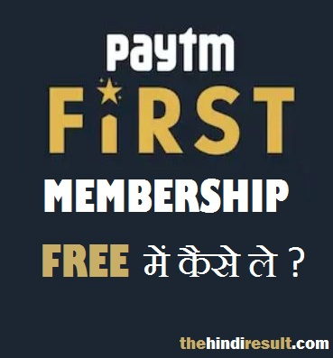 paytm first membership
