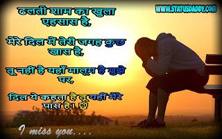 i ,Miss, You, Shayari, in, Hindi ,