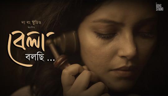 Bela Bolchi Lyrics Reply of Bela Bose Song by Mouli Banerjee