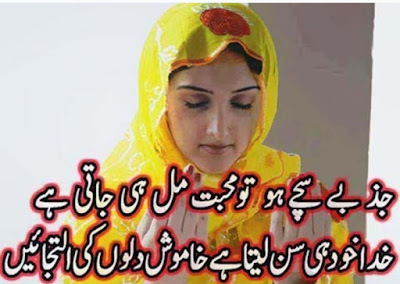 Urdu Shayari For Dosti and love