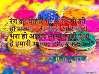 Rango ke tyohar me, Happy Holi