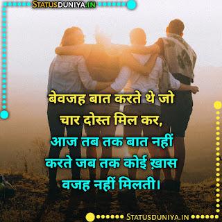 Matlabi Dost Quotes Images In Hindi For Whatsapp, बेवजह बात करते थे जो चार दोस्त मिल कर, आज तब तक बात नहीं करते जब तक कोई ख़ास वजह नहीं मिलती।