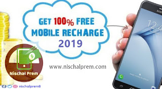 how+to+get+unlimited+recharge+in+mobile+dent+app+earn+online+nepal