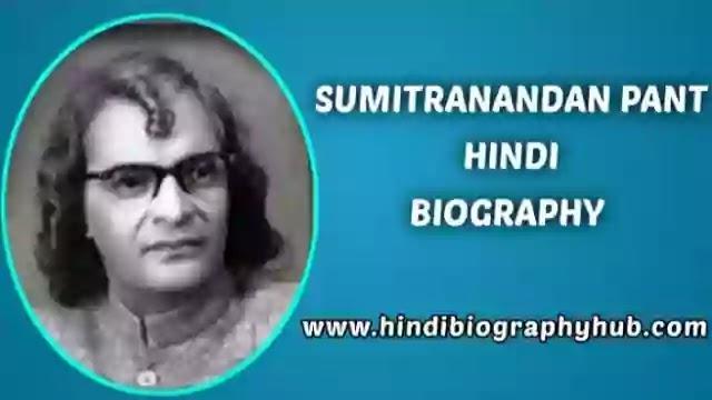 About Sumitranandan Pant Biography in Hindi   (बुढ़ा चाँद के लेखक) सुमित्रानंदन पंत का जीवन परिचय