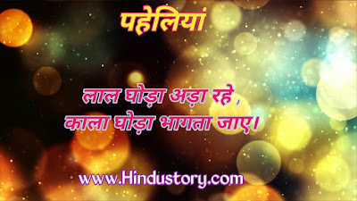Best paheliyan in hindi with answer