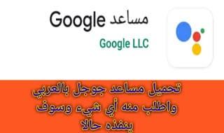 مساعد جوجل بالعربي