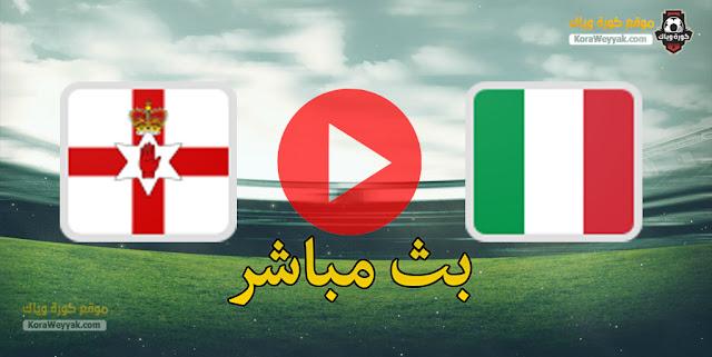 نتيجة مباراة ايطاليا وإيرلندا الشمالية اليوم 25 مارس 2021 في تصفيات كأس العالم 2022