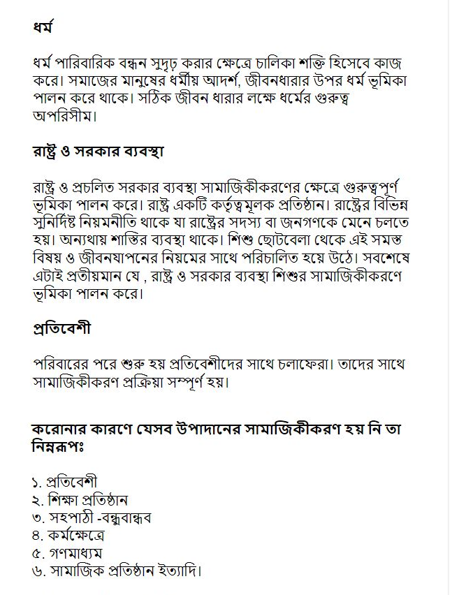Tags:৮ম শ্রেণির ১৬ তম সপ্তাহের বাংলাদেশ ও বিশ্বপরিচয় এসাইনমেন্ট সমাধান উত্তর ২০২১ | Class Eight 16th Week  Assignment Anser Solution 2021। Class 8 Bangladesh and global studies assignment answer 2021 16th week ।৮ম-অষ্টম শ্রেণি বাংলাদেশ ও বিশ্বপরিচয় অ্যাসাইনমেন্ট উত্তর ২০২১ | ১৬ তম সপ্তাহ ।অষ্টম শ্রেণি বাংলাদেশ ও বিশ্বপরিচয় অ্যাসাইনমেন্ট সমাধান ২০২১ ।৮ম-অষ্টম শ্রেণি বাংলাদেশ ও বিশ্বপরিচয় অ্যাসাইনমেন্ট ২০২১ ।৮ম শ্রেণির ১৬তম সপ্তাহের ইংরেজি ও বাংলাদেশ ও বিশ্বপরিচয় অ্যাসাইনমেন্ট/এসাইনমেন্ট উত্তর/সমাধান ২০২১ ।