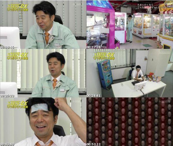 [TV-Variety] ゲームセンターCX 227
