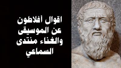 اقوال أفلاطون عن الموسيقى والغناء منتدى السماعي