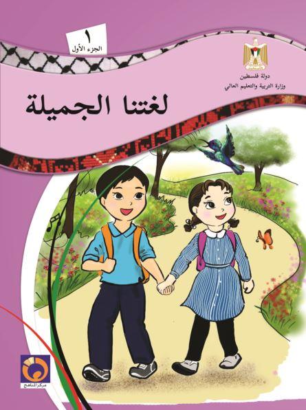 كتاب اللغة الانجليزية للصف الثالث الابتدائي المنهاج الفلسطيني