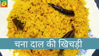 Chana Dal Khichdi  How to Make Khichdi चना दाल की मसालेदार खिचड़ी