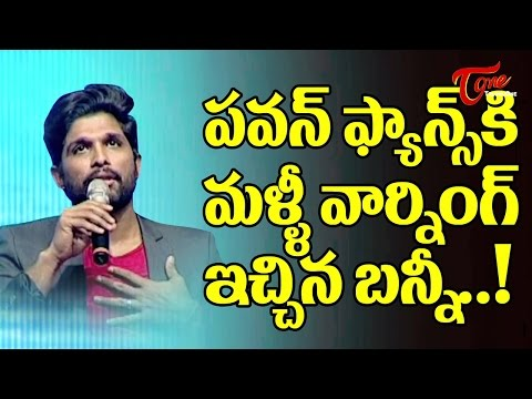 Allu Arjun Once again Warns Powerstar Pawan Kalyan Fans
