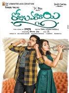 Watch Rojulu Marayi (2016) DVDScr Telugu Full Movie Watch Online Free Download