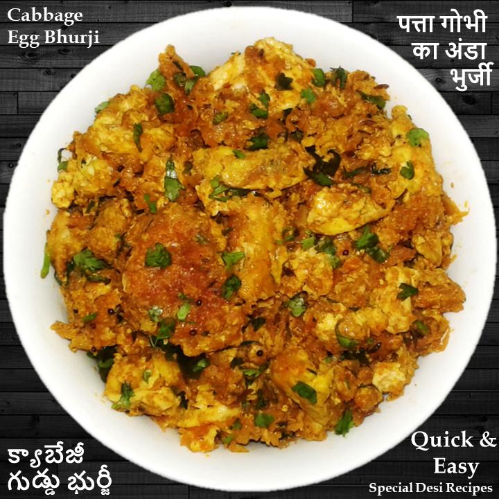 cabbage egg special desi recipes