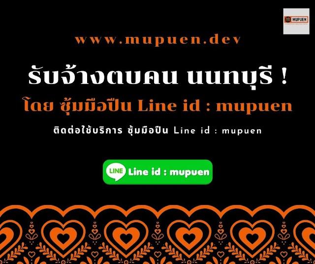 รับจ้างตบคน นนทบุรี โดย ซุ้มมือปืน Line id : mupuen