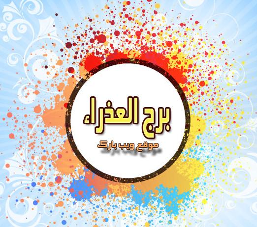 توقعات برج العذراء اليوم الأحد2/8/2020 على الصعيد العاطفى والصحى والمهنى