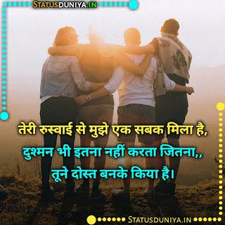Matlabi Dost Status Images In Hindi For Instagram, तेरी रुस्वाई से मुझे एक सबक मिला है, दुश्मन भी इतना नहीं करता जितना,, तूने दोस्त बनके किया है।