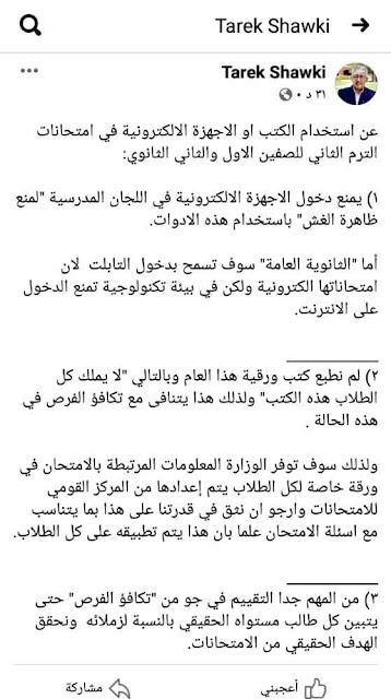 يحدث في التعليم - راي احمد سلامه خبير متخصص في تطوير التعليم - قرارات وزير التعليم