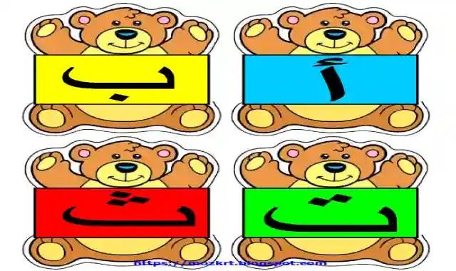 مذكرة الحروف الابجدية العربية كل حرف داخل رسمة دبدوب لمرحلة كى جى
