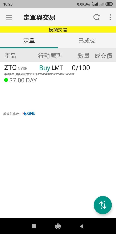 投資無知 攀山無悔 YSWong Blog: 2020年6月25/26日 lB模擬交易(買賣情況)