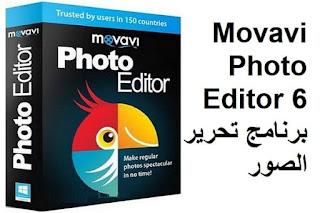 Movavi Photo Editor 6 برنامج تحرير الصور