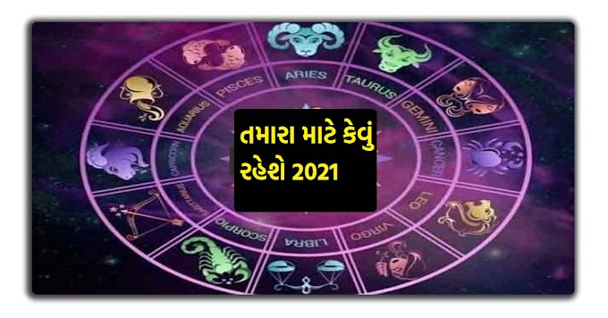 5 રાશિના લોકોને કરિયર માં મળશે શાનદાર સફળતા, જાણો તમારા માટે કેવું રહેશે 2021?