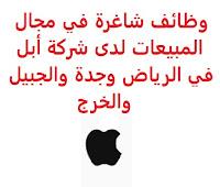 وظائف شاغرة في مجال المبيعات لدى شركة أبل في الرياض وجدة والجبيل والخرج تعلن شركة أبل, عن توفر وظائف شاغرة في مجال المبيعات, للعمل لديها في الرياض وجدة والجبيل والخرج وذلك للوظائف التالية: 1- قائد المنطقة - تجار التجزئة (جدة): الخبرة: خمس سنوات على الأقل من العمل في تجارة التجزئة, أو إدارة المبيعات الإقليمية أن يجيد اللغة الإنجليزية كتابة ومحادثة للتـقـدم إلى الوظـيـفـة اضـغـط عـلـى الـرابـط هـنـا 2- مستشار حلول آبل (الخرج، الجبيل): الخبرة: أن يكون لديه القدرة على التأثير, والتفاوض, والتحفيز, ومواءمة إدارة المتجر والموظفين, مع أهداف مبيعات Apple الإستراتيجية أن يكون لديه خبرة عمل في بيئة ديناميكية للمبيعات أن يكون لديه حلول استثنائية, تعتمد على البيع والتدريب ومهارات العرض أن يجيد اللغة الإنجليزية كتابة ومحادثة للتـقـدم إلى الوظـيـفـة في الخرج اضـغـط عـلـى الـرابـط هـنـا للتـقـدم إلى الوظـيـفـة في الجبيل اضـغـط عـلـى الـرابـط هـنـا 3- مدير مبيعات الإقليمية (الرياض): الخبرة: ثماني سنوات على الأقل من العمل في قيادة قطاع التجزئة, أو إدارة المبيعات الإقليمية أن يجيد اللغة الإنجليزية كتابة ومحادثة للتـقـدم إلى الوظـيـفـة اضـغـط عـلـى الـرابـط هـنـا       اشترك الآن        شاهد أيضاً: وظائف شاغرة للعمل عن بعد في السعودية     أنشئ سيرتك الذاتية     شاهد أيضاً وظائف الرياض   وظائف جدة    وظائف الدمام      وظائف شركات    وظائف إدارية                           لمشاهدة المزيد من الوظائف قم بالعودة إلى الصفحة الرئيسية قم أيضاً بالاطّلاع على المزيد من الوظائف مهندسين وتقنيين   محاسبة وإدارة أعمال وتسويق   التعليم والبرامج التعليمية   كافة التخصصات الطبية   محامون وقضاة ومستشارون قانونيون   مبرمجو كمبيوتر وجرافيك ورسامون   موظفين وإداريين   فنيي حرف وعمال     شاهد يومياً عبر موقعنا وظائف تسويق في الرياض وظائف شركات الرياض ابحث عن عمل في جدة وظائف المملكة وظائف للسعوديين في الرياض وظائف حكومية في السعودية اعلانات وظائف في السعودية وظائف اليوم في الرياض وظائف في السعودية للاجانب وظائف في السعودية جدة وظائف الرياض وظائف اليوم وظيفة كوم وظائف حكومية وظائف شركات توظيف السعودية