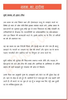 Namak-Ka-Daroga-By-Munshi-PDF-Book-In-Hindi-Free-Download