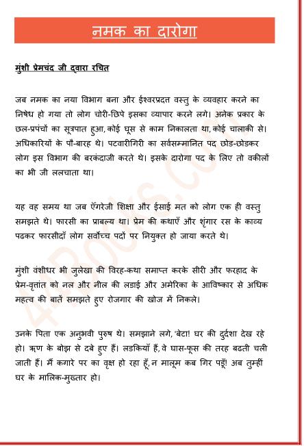नमक का दरोगा : मुंशी प्रेमचंद द्वारा मुफ़्त पीडीऍफ़ पुस्तक | Namak Ka Daroga By Munshi Premchand PDF Book In Hindi Free Download