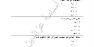 إلاختبار التجريبي الاول في اللغة العربية للصف الثالث الثانوي نظام جديد