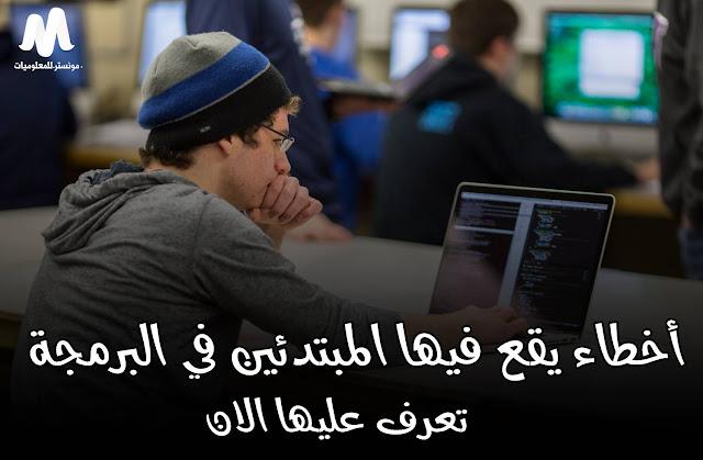 اخطاء المبتدئين في تعلم البرمجة