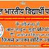 अखिल भारतीय विद्यार्थी परिषद ने ऑनलाइन लूडो प्रतियोगिता का आयोजन शुरू किया