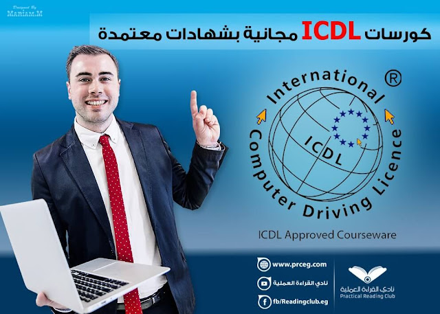 كورسات كمبيوتر ICDL مجانية بشهادات معتمدة مجانا