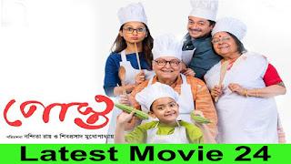 Posto Bangla Full HD Movie