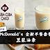 McDonald's 全新早餐套餐!超好吃的豆浆油条!