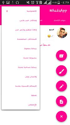 تطبيق واتساب عمر OBWhatsApp