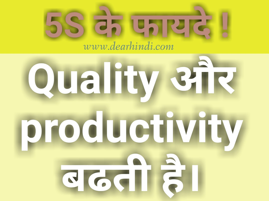 5s images; pictures; Benifits; posters;display in hindi